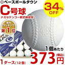 34%OFF 全品8%引クーポン ナガセケンコー 軟式野球ボール 軟式C号球 検定球 ダース売り C球 あす楽
