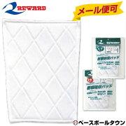 <野球用品/ウェアアクセサリー>REWARD(レワード)ヒザパッド(大人/ジュニア用)縫い付け用AC02/AC52