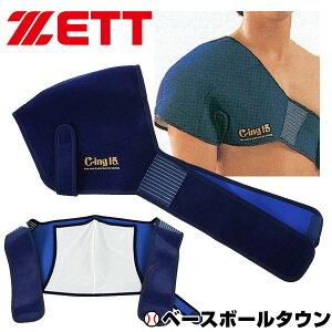 最大2千円引クーポン アイシング 野球 ゼット C-ing15 アイシングサポーター(肩用) 左右兼用 AIC5200 一般