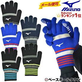 最大10%引クーポンミズノ 手袋 ニットグラブ のびのび 32JY8502 限定 野球 一般用 大人用 防寒具 メール便可