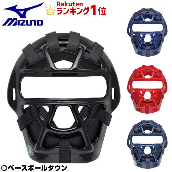 最大10%引クーポン ミズノ マスク 少年キャッチャー 野球 少年軟式用マスク ジュニア用 捕手用 1DJQY130