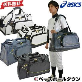最大10%引クーポン 野球 バッグ アシックス ゴールドステージ ゲームバッグ 約45L 部活 合宿 BEA161 バッグ刺繍可(有料)