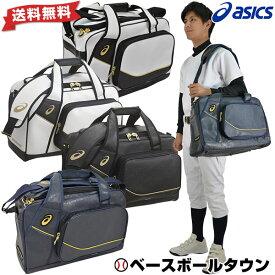 20%OFF 最大10%引クーポン 野球 バッグ バッグ刺繍可(有料) アシックス ゴールドステージ セカンドバッグ約38L 部活 合宿 BEA162