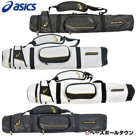 バットケース 野球 20%OFF 最大10%引クーポン 3本用 アシックス ゴールドステージ 3本入れ用 収納部仕切り仕様 バット袋 BEB170