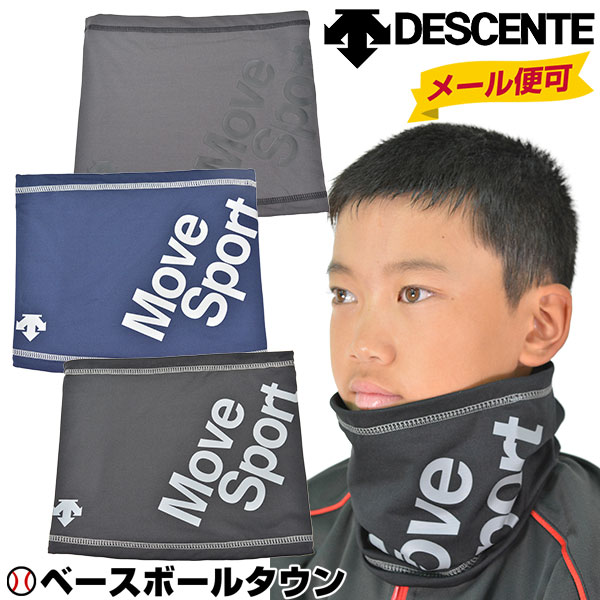 30%OFF 3240円で送料無料 ネックウォーマー ジュニア用 デサント 防寒 メール便可 DMDMJK62 DESCENT Move Sport 子供用