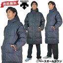 30%OFF ダウンコート メンズ ロング デサント DMMMJC43 DESCENT ベンチコート ロングコート アウター 防寒 あす楽