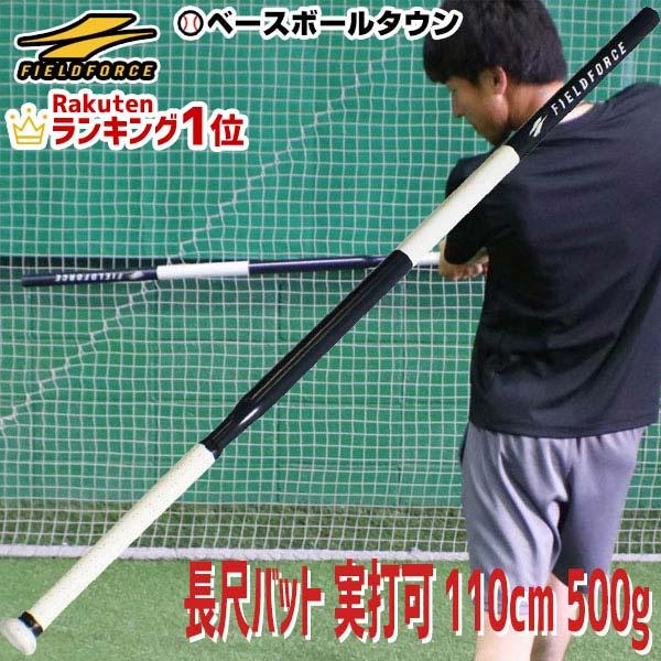野球 練習 トレーニングバット 長尺&超軽量 110cm 実打可能 長尺バット 打撃 バッティング ラッピング不可 FCJB-111 フィールドフォース レベルスイング レベルスウィング