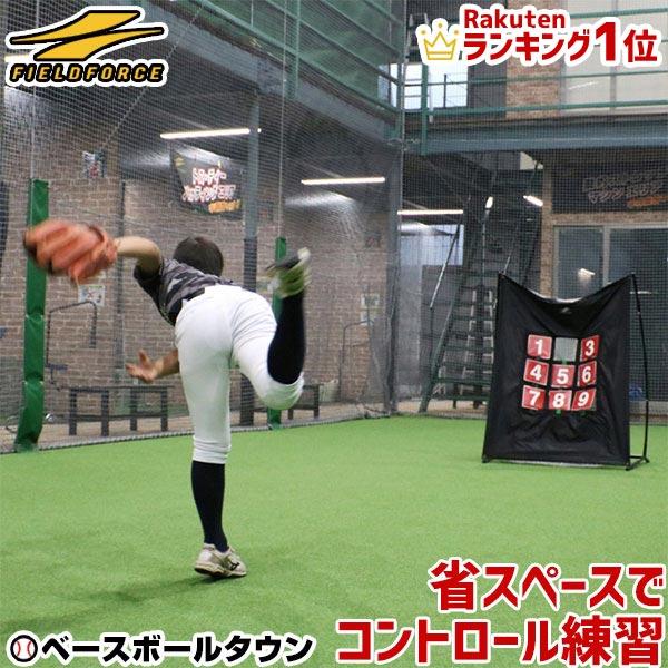 最大10%引クーポン 野球 練習 ターゲットコントロール 軟式M号・J号対応 投球練習 ピッチング FPN-1310P フィールドフォース ラッピング不可
