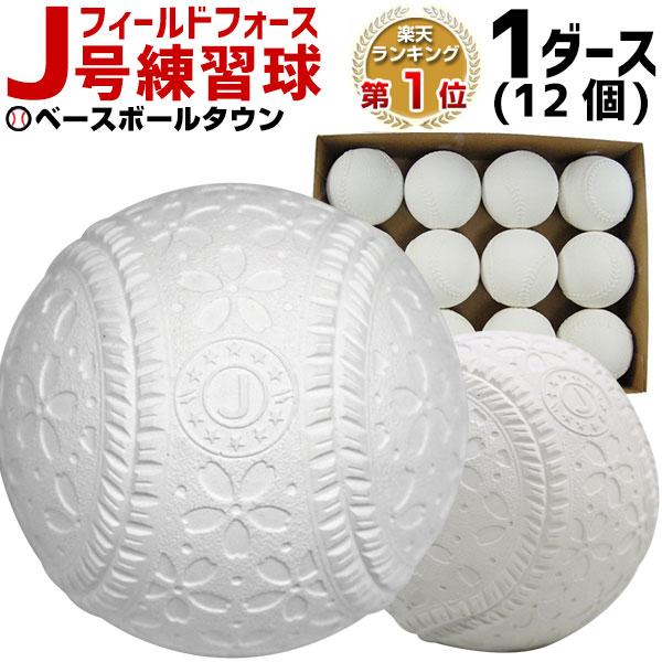 最大3000円引クーポン フィールドフォース J号練習球 1ダース売り 軟式野球ボール 小学生向け ジュニア 練習用 練習ボール J球 J号ボール