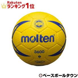 20%OFF 最大10%引クーポン モルテン ヌエバX3600 ハンドボール1号球 検定球 屋外グラウンド用 H1X3600