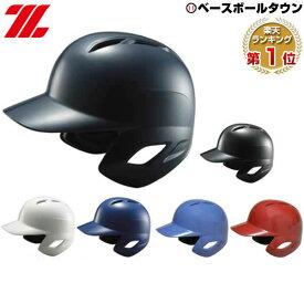 【年中無休】最大10%引クーポン ゼット 軟式打者用ヘルメット 両耳付 一般用 BHL370