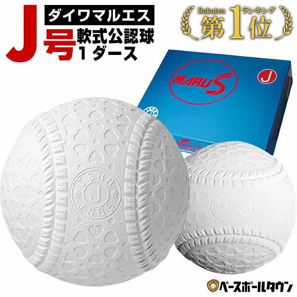 20%OFF 最大1500円引クーポン ダイワマルエス 軟式野球ボール J号 小学生向け ジュニア 検定球 1ダース売り 新公認球 J球