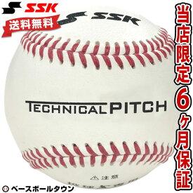 【年中無休】2千円引クーポン 当店限定6ヶ月保証 SSK テクニカルピッチ 投球測定トレーニングボール TP001