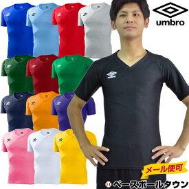 51%OFF サッカー アンブロ インナーシャツ パワーシャツ Vネック 半袖 ストレッチ 吸汗 速乾 防菌 消臭 UAS9701 フットサル メンズ メール便可