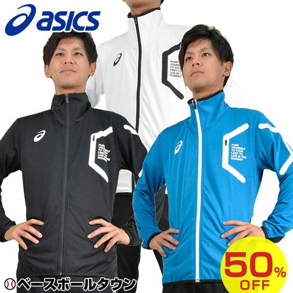 50%OFF 最大3000円引クーポン ジャージ アシックス ジャケット 長袖 トレーニング XAT303 一般 メンズ ウエア
