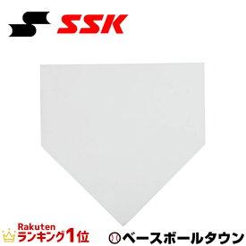 野球 ホームベース 少年用 SSK ジュニア 少年用 5mm厚 YH5J
