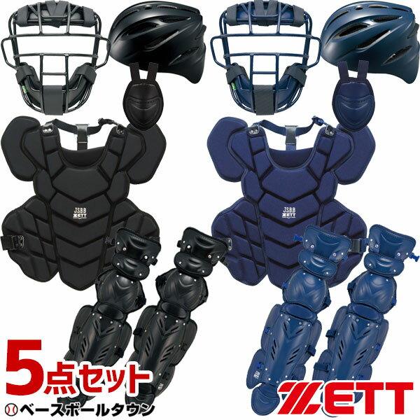 ゼット キャッチャー防具 5点セット +防具ケース付き 軟式野球 一般用 プロステイタス ヘルメット マスク スロートガード プロテクター レガーツ 捕手 あす楽