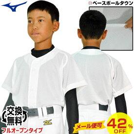 野球 ユニフォームシャツ 42%OFF 最大10%引クーポン ミズノ ジュニア練習用シャツ フルオープンタイプ メッシュ ホワイト 12JC8F8801 少年用 練習着 ウェア メール便可 アウトレット