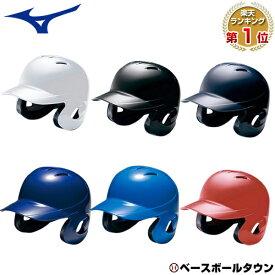最大10%引クーポン ミズノ ヘルメット 打者用 野球 軟式用 両耳付打者用 バッター用 1DJHR101