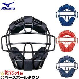 20%OFF ミズノ マスク 少年キャッチャー 野球 少年軟式用マスク ジュニア用 捕手用 1DJQY120