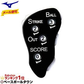 ミズノ 審判用品 インジケーター 野球・ソフトボール 2ZA218 メール便可