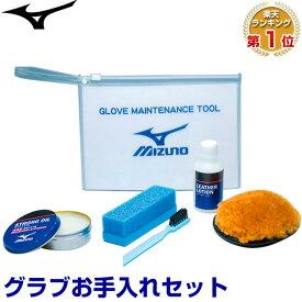 野球 メンテナンス用品 ミズノ グラブお手入れセット 2ZG532