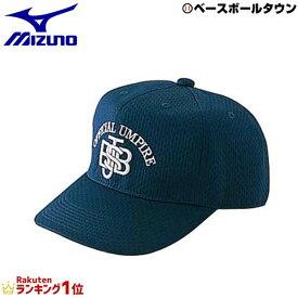 最大10%引クーポン ミズノ 審判用品 野球 塁審用(六方) 審判帽子 JSBBマーク入り 52BA82514 軟式審判員用