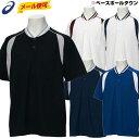 最大10%引クーポン アシックス ベースボールシャツ 2ボタン 吸汗速乾 練習着 プラシャツ 半袖 BAD014 野球ウェア 取寄 メール便可