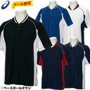 最大10%引クーポン アシックス ベースボールシャツ 2ボタン 吸汗速乾 練習着 プラシャツ 半袖 BAD020 野球ウェア 取寄 メール便可