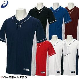 最大10%引クーポン アシックス ベースボールシャツ 2ボタン 吸汗速乾 練習着 プラシャツ 半袖 BAD021 野球ウェア 取寄