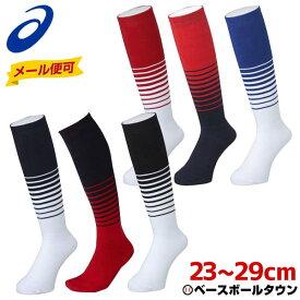 最大10%引クーポン ソックス 野球 アシックス ネオカラーソックス ボーダーグラデーション 靴下 BAE516 メール便可