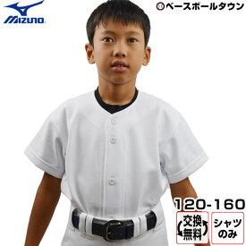 55%OFF 最大10%引クーポン 野球 ユニフォームシャツ ミズノ ジュニア 練習着 少年 子供 子ども 野球ウェア 12JC6F8001 サイズ交換往復送料無料