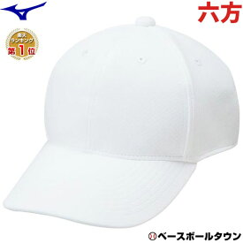野球 帽子 ミズノ 練習用キャップ 六方 12JWB1701 練習帽 メンズ 12JW7B17