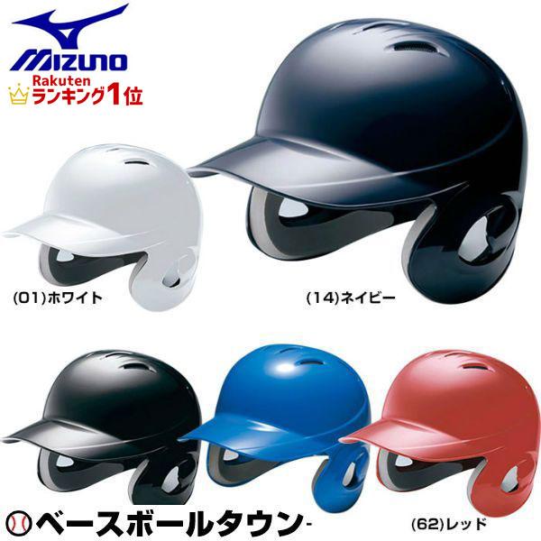 20%OFF 最大10%引クーポン ミズノ 少年軟式ヘルメット 両耳付打者用 1DJHY102 ジュニア用 取寄