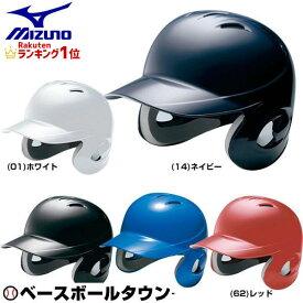 最大10%引クーポン ミズノ 少年軟式用ヘルメット 両耳付打者用 1DJHY102 ジュニア用