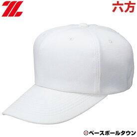 【8/20(木)以降発送予定】練習帽 ゼット 六方練習用キャップ 野球帽 帽子 ベースボールキャップ BH112
