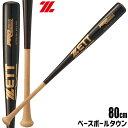 バット 少年軟式木製 野球 ゼット 日本製 プロモデル 森友哉モデル 80cm 650g以下 ジュニア用 BWT75780-1238MO