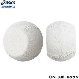 最大1000円引クーポン アシックス アイディアルスロー(ジュニア軟式野球用) トレーニング用ボール BEEIS2