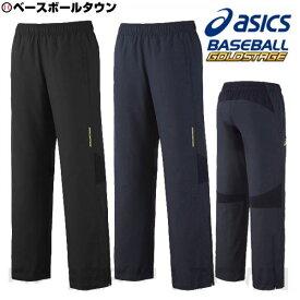 トレーニングパンツ 野球 アシックス ゴールドステージ クロスアップパンツ 取寄 BAW415 野球ウェア