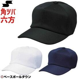 【8/20(木)以降発送予定】SSK 野球 角ツバ6方型ベースボールキャップ (練習帽) BC061 取寄 帽子