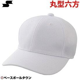 野球 帽子 SSK 丸型6方型 ベースボールキャップ BC066