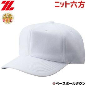 野球 帽子 ゼット 六方ニット練習用キャップ 練習帽 BH762 一般 大人 高校野球