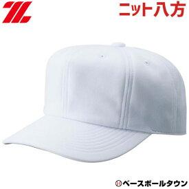 野球 帽子 ゼット 八方ニット練習用キャップ BH782