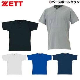 20%OFF 最大10%引クーポン ゼット ベースボールTシャツ BOT520A 野球ウェア メンズ 男性 一般用 メール便可