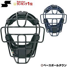 最大10%引クーポン キャッチャー防具 キャッチャーマスク 軟式 野球用品 SSK 軟式用マスク(A・B・M 号球対応) 捕手用 防具 CNM1510S