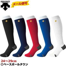 デサント 3Dソックス 靴下 C-879 野球 メール便可
