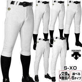 最大10%引クーポン 選べる6タイプ! デサント 野球用 練習着 ユニフォーム パンツ Sホワイト ズボン 下 ウェア ソフトボール ショートフィット レギュラー ロング ストレート PAN-6C 野球ウェア