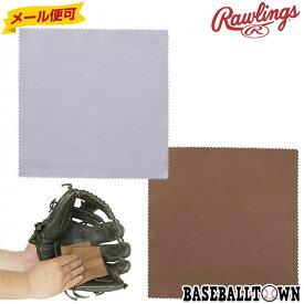 野球 メンテナンス用品 ローリングス シリコンクロス2枚入 EAOL8S07 グローブ シューズ お手入れ メール便可