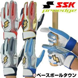 20%OFF 最大10%引クーポン 野球 バッティンググローブ SSK プロエッジ PROEDGE 一般用 シングルバンド手袋 両手 EBG5002W
