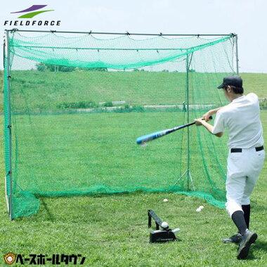 """軟式野球用""""超大型""""3mx2.4mx2.4mバッティングゲージ(専用ネット・固定ペグ・ハンマー付き)byフィールドフォース"""